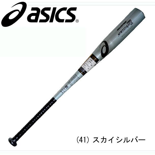 <ゴールドステージ>SPEED AXEL CYCLE【asics】アシックス 硬式金属製バット18SS(BB7042-41)*20