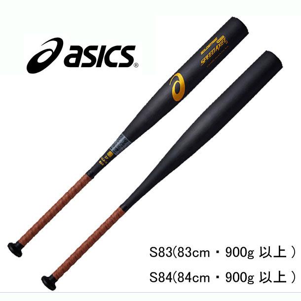 <ゴールドステージ>SPEED AXEL LS【asics】アシックス 硬式金属製バット18SS(3121A020)*25