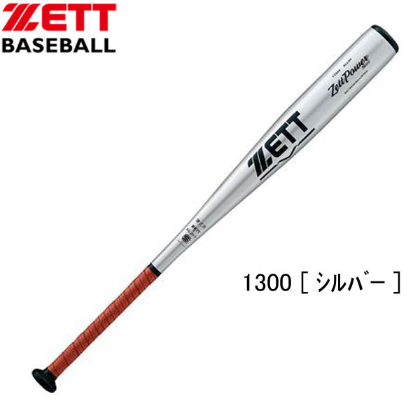 硬式用アルミバット ZETTPOWER2ND【ZETT】ゼット野球 硬式アルミバット18SS(BAT1854A-1300)*25