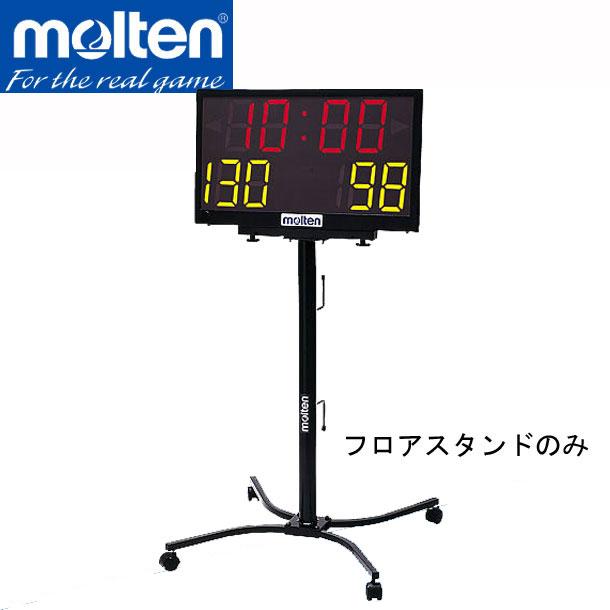 フロアスタンド【molren】モルテン (TOP70FSN)*30
