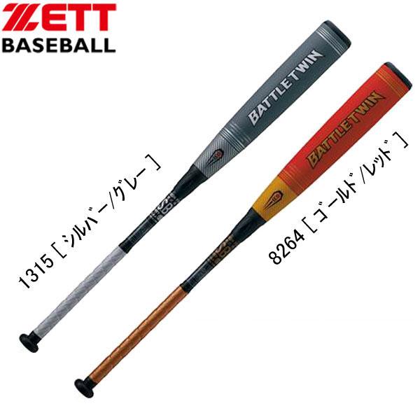 軟式FRPバット バトルツインバットケース付き【ZETT】ゼット 軟式バット 18FW(BCT30803/04/84-1315/8264)*20