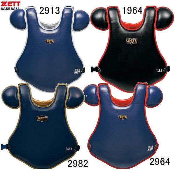軟式用プロテクター【ZETT】ゼットマスク・プロテクター18FW(BLP3288C)*25