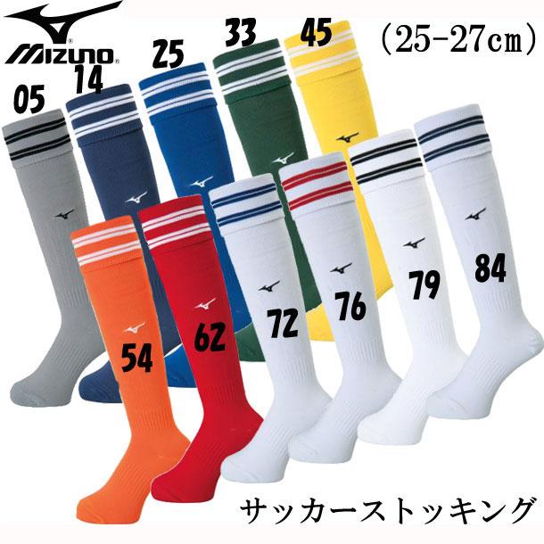 サッカーストッキング ミズノ 25-27cm MIZUNO 30 P2MX8051 発売モデル サッカーソックス ストッキング18SS 大人気