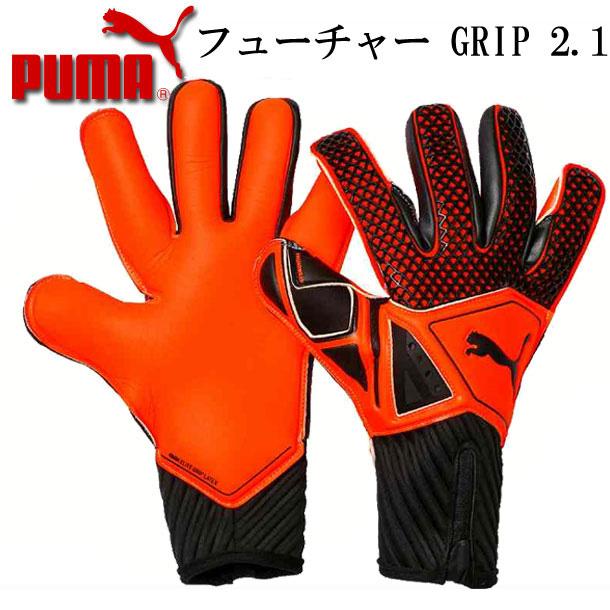 フューチャー GRIP 2.1【PUMA】プーマサッカー キーパーテブクロ 18FW (041482-01)*21