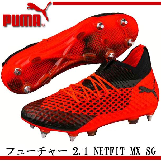 <先行予約受付中!>フューチャー 2.1 NETFIT MX SG【PUMA】プーマ サッカースパイク(8月2日頃の発送の予定です)18FW(104813-03)*10, 自転車用品のちゃりmart:d79c3b3c --- s373.jp