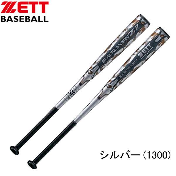 一般軟式用FRPバット ブラックキャノン Z2バットケース付き【ZETT】ゼット 野球 軟式バット 軟式カーボン18FW(BCT35803/04/84-1300)*20