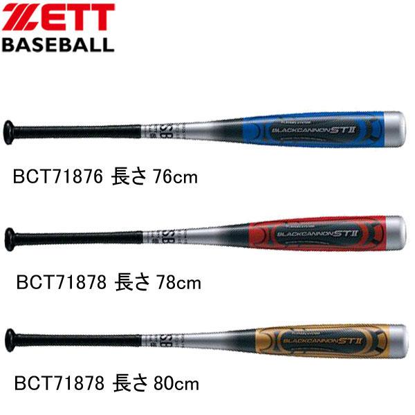 JR軟式FRPバット ブラックキャノン-ST 2【ZETT】ゼット 野球 少年軟式用バット18FW(BCT71876/78/80-1300)*21