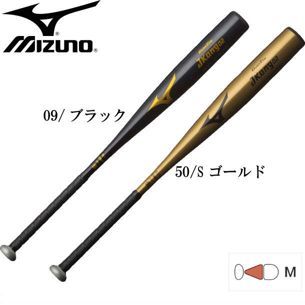 硬式用金属製 JKong02【MIZUNO】ミズノ 野球 硬式用バット18FW(1CJMH116)*25
