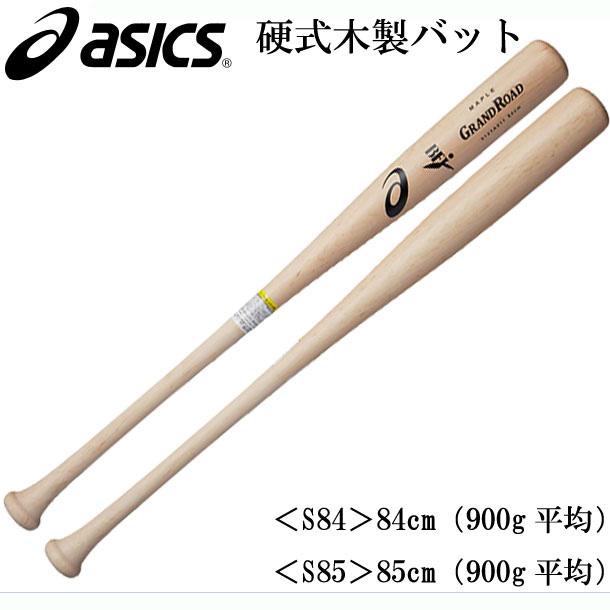 硬式木製バット GRAND ROAD グランドロード【asics】アシックス 野球 硬式木製バット18FW(3121A011)*23