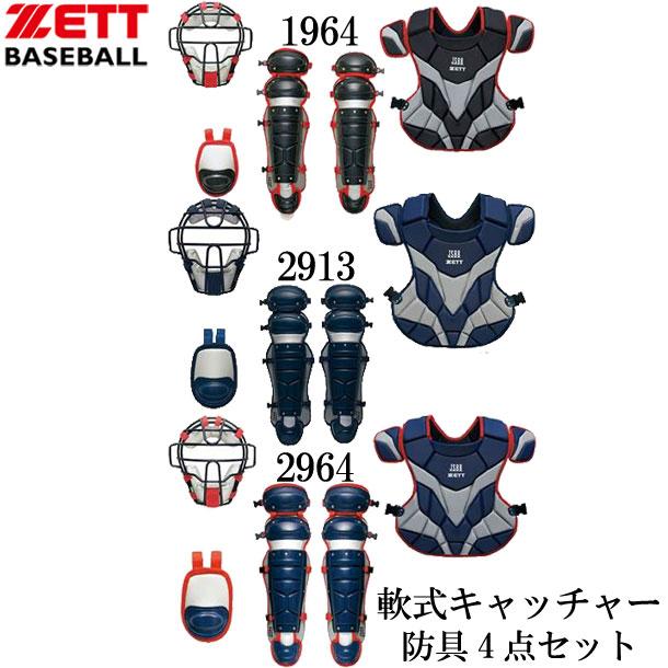 軟式キャッチャー防具 4点セット【ZETT】ゼット野球 ソフト 軟式セット18FW (BL338)*34