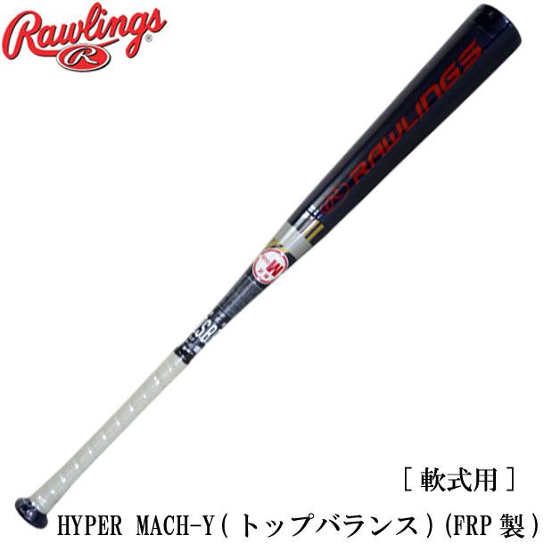 軟式用 HYPER MACH-Y(トップバランス)(FRP製)【Rawlings】ローリングス 野球 軟式用バット18AW(BR8FHYMAYT)*20