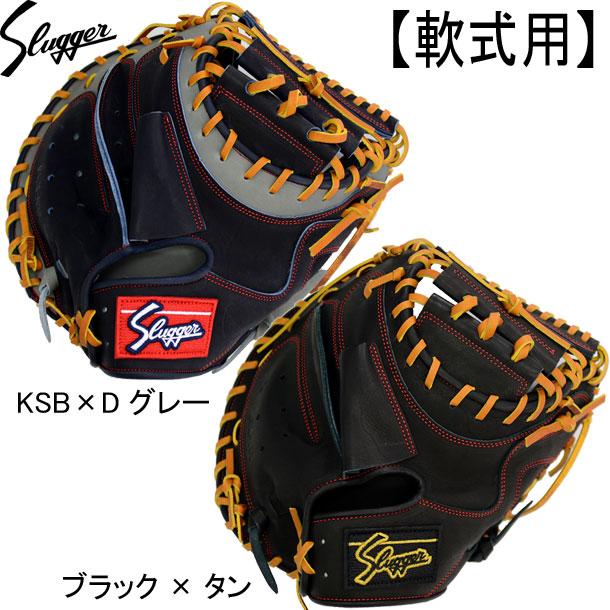 軟式用 キャッチャーミット【SLUGGER】クボタスラッガー 野球グラブ18FW(KSM-037)*22