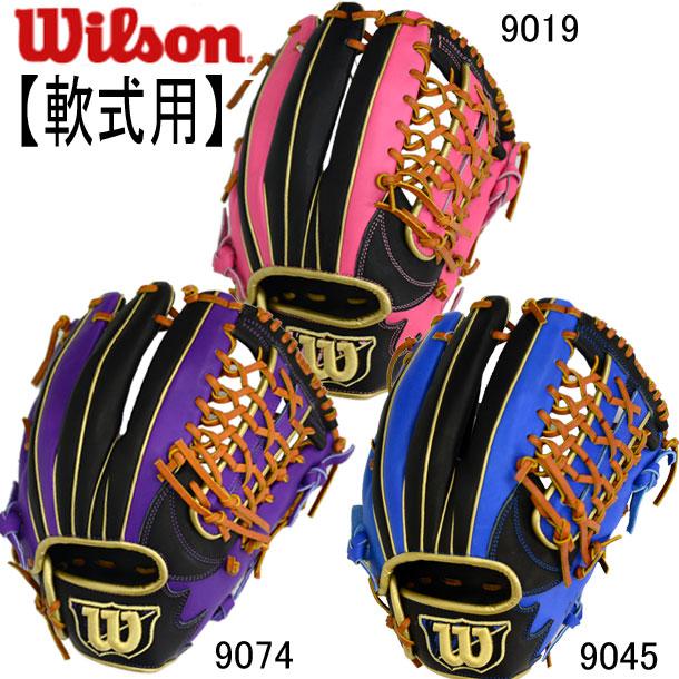軟式グラブ D-MAX color オールラウンド用【WILSON】ウィルソン 軟式グローブ 18FW(WTARDE5LF-9019/9045/9074)*20