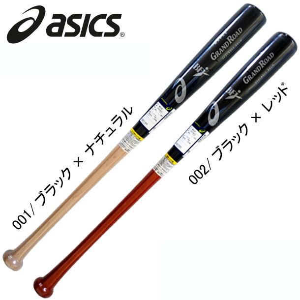 硬式木製バット GRAND ROAD グランドロード【asics】アシックス 野球 硬式木製バット18FW(3121A011-001/002)*20