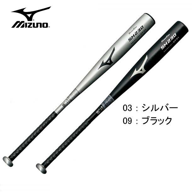 硬式用<グローバルエリート>SM230(金属製)【MIZUNO】ミズノ 硬式用バット14SS(1CJMH10483 84)*63