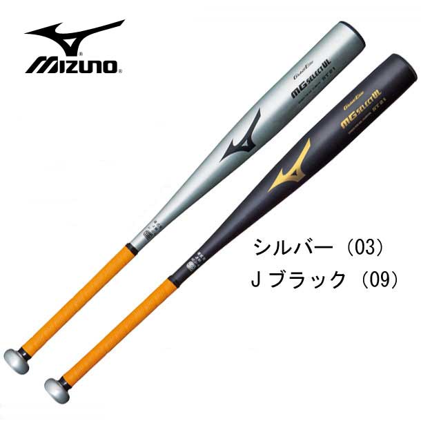硬式用<グローバルエリート>MGセレクトUL【MIZUNO】ミズノ 硬式用バット14FW(1CJMH10683 84)*42