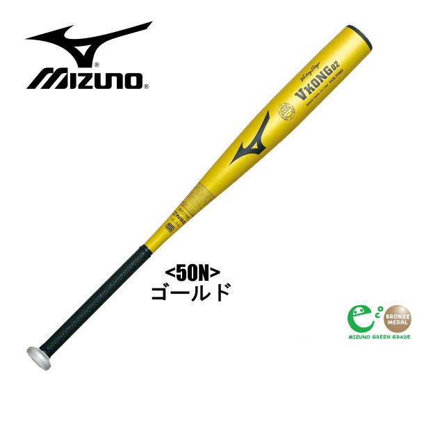 少年硬式用<ビクトリーステージ>Vコング02(金属製)【MIZUNO】ミズノ 少年硬式金属バット14SS(2TL-71500)*27
