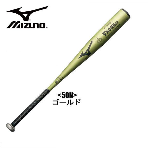 少年硬式用<ビクトリーステージ>Vコング02(金属製)【MIZUNO】ミズノ 少年硬式金属バット14SS(2TL-71580)*28