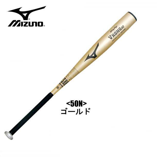 軟式用<ビクトリーステージ>Vコング02(金属製)【MIZUNO】ミズノ 軟式金属バット14SS(2TR-43320)*25