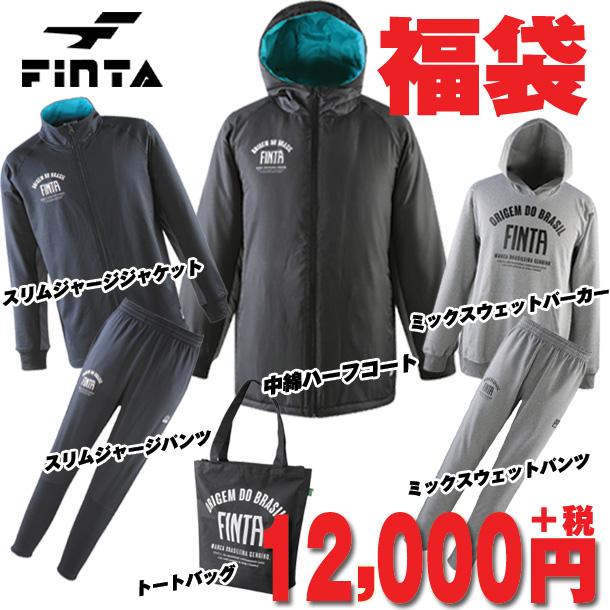 フィンタ 福袋 2020【FINTA】フィンタサッカー フットサル 福袋 (FT7437B)*00