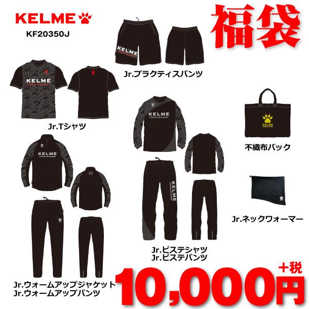 ジュニア ケルメ福袋 2020【KELME】ケルメ JR福袋 サッカー フットサル (KF20350J)*00