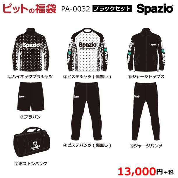 スパッツィオ 福袋 2019【SPAZIO】スパッツィオ サッカー フットサル 福袋 (PA0032)*01