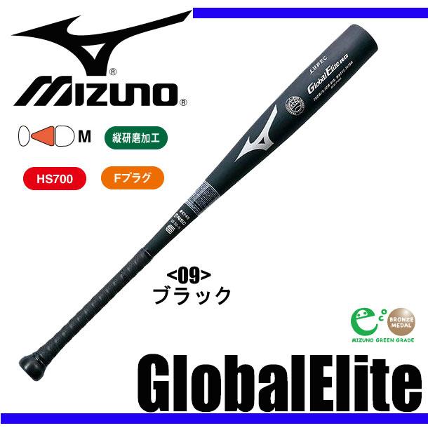 少年硬式用<グローバルエリートRG>ライペック(金属製)【MIZUNO】ミズノ 少年硬式金属バット14SS(2TL-71700)*26
