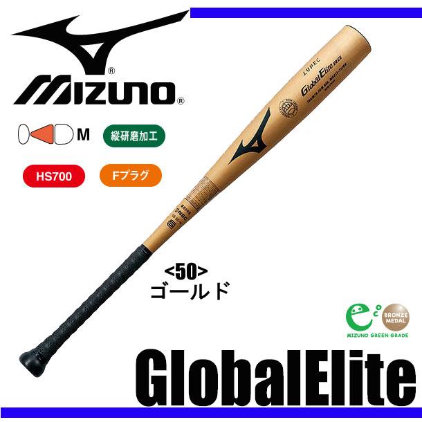少年硬式用<グローバルエリートRG>ライペック(金属製)【MIZUNO】ミズノ 少年硬式金属バット14SS(2TL-71780)*25