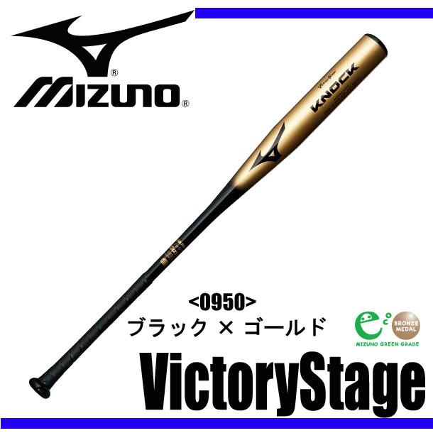 <ビクトリーステージ>ノック(カーボン製)【MIZUNO】ミズノ ノックバット13ss(2TP-90790)*25