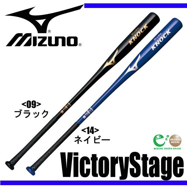 <ビクトリーステージ>ノック(カーボン製)【MIZUNO】ミズノ ノックバット13ss(2TP-91310)*25