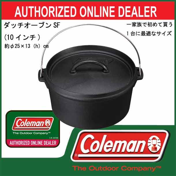 ダッチオーブンSF(10インチ)【coleman】コールマン アウトドア クッキンググッズ 鍋 ダッチオーブン 13SS(170-9392)0*00