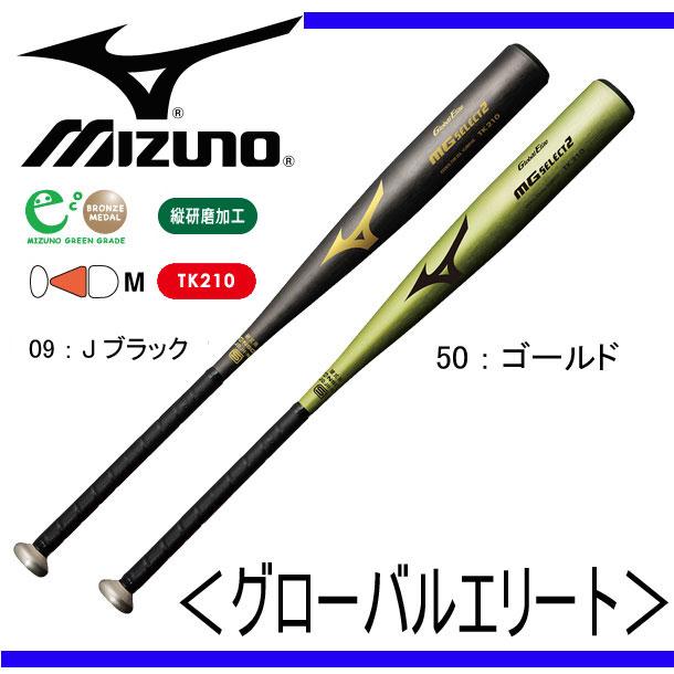 硬式用<グローバルエリート>MGセレクト2(金属製)【MIZUNO】ミズノ 硬式用バット14SS(1CJMH10283 84)*30