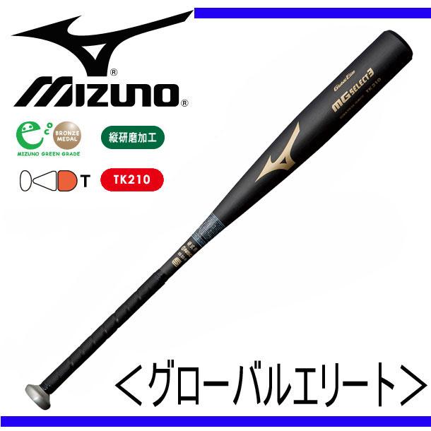 硬式用<グローバルエリート>MGセレクト3(金属製)【MIZUNO】ミズノ 硬式用バット14SS(1CJMH10383 84)*25