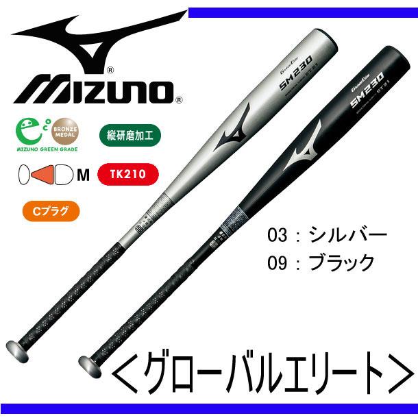 硬式用<グローバルエリート>SM230(金属製)【MIZUNO】ミズノ 硬式用バット14SS(1CJMH10483 84)*40