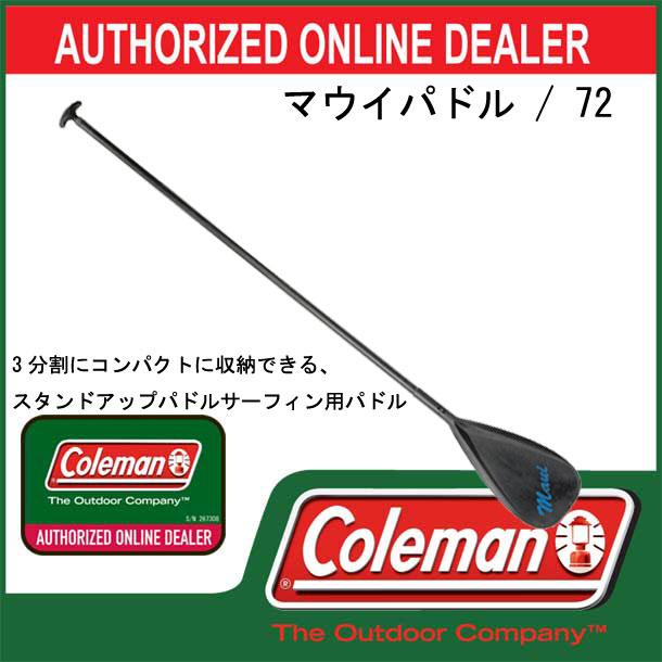 マウイパドル / 72【coleman】コールマン アウトドア カヤック パドル 14SS(2000004162)*00