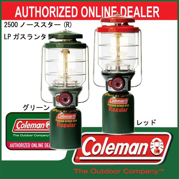 2500 ノーススター(R) LPガスランタン【coleman】コールマン ランタン 14SS(2000015520-1)*00