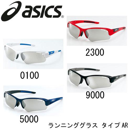 ランニンググラス タイプAR【asics】アシックス 陸上競技用品 14SS(CQRS03)*28