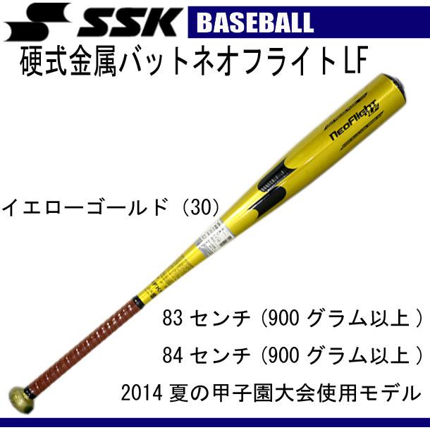 硬式金属製バット ネオフライトLF【SSK】●エスエスケイ 硬式金属製バット14SS(NFK2230)*50