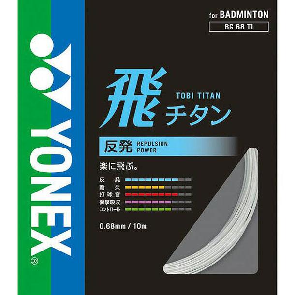 飛チタン【Yonex】ヨネックスバドミントンストリングス(BG68T2)*20