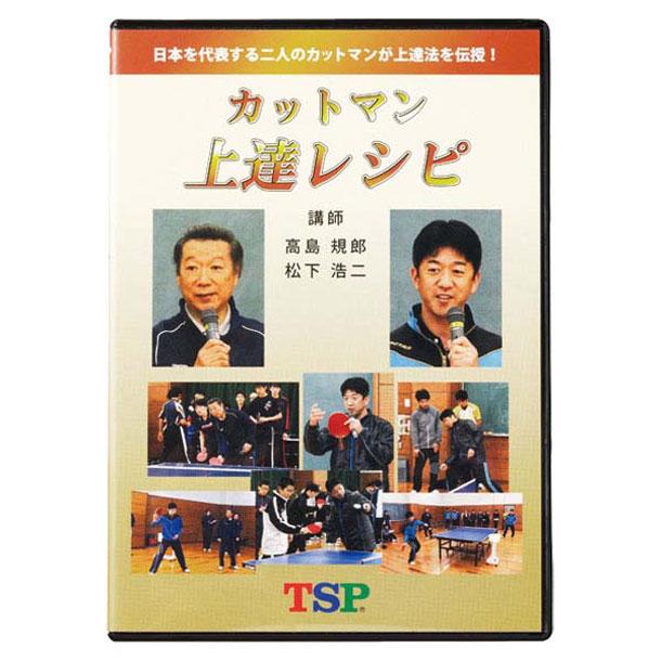 DVD カットマン上達レシピ【TSP】タッキュウブック・ビデオ(045691)*00