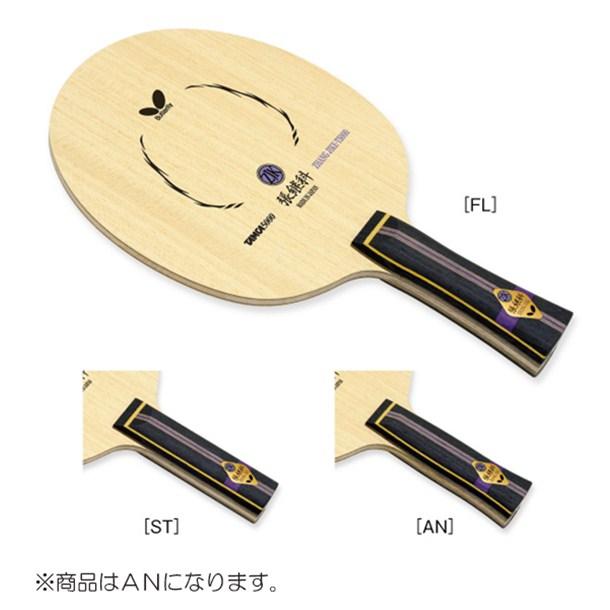 チャン ジーカ ・T5000 AN【Butterfly】バタフライタッキュウシェークラケット(36572)***