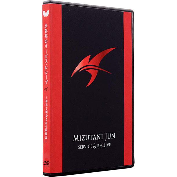 水谷準ノサービス・レシーブ DVD版【Butterfly】バタフライタッキュウブック・ビデオ(81520)*00