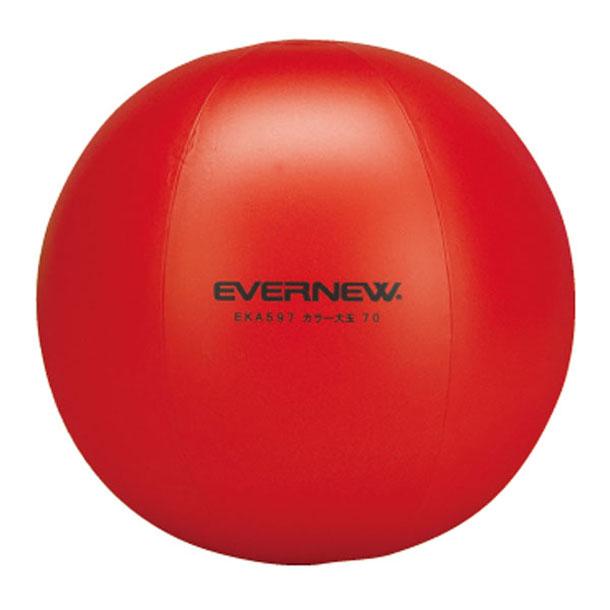 カラー大玉70【Evernew】エバニューガッコウキキウンドウカイヨウヒン(EKA597-100)*20