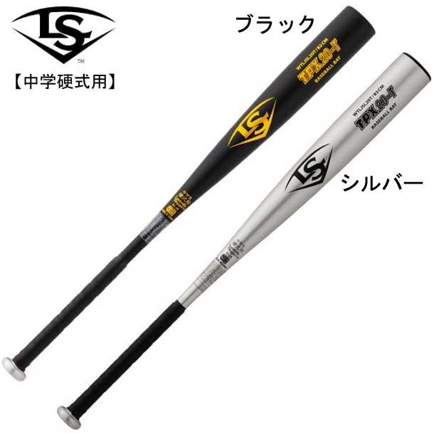 TPX 20-T 中学硬式用 【louisville slugger】ルイスビルスラッガー 野球 中学硬式バット 20SS(WTLJSL20T)*20