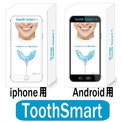 トゥーススマート ToothSmart ToothSmart I iPhone用 ToothSmart A Android用 歯 ホワイトニング マウスピース ※専用ジェルは別売りです 送料無料