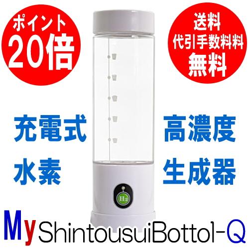 MyShintousuiBottol-Q ポーチ付 300cc AWH003 充電式 高濃度水素水生成器 1200ppbの水素水がたった3分30秒で作れます。お手入れ簡単設計。日省エンジニアリング マイシントウスイボトルQ 送料無料 代引料無料 10P09Jan16