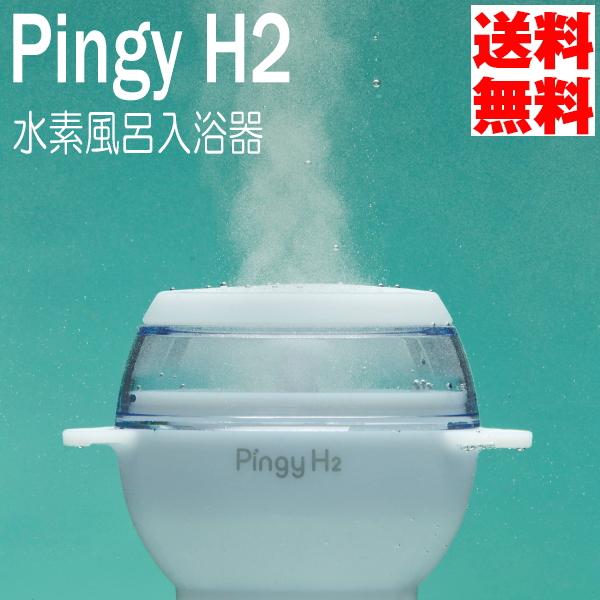 PingyH2 水素風呂入浴器 電気不使用 低コスト 水素バス 送料無料 代引手数料無料 アクアリード