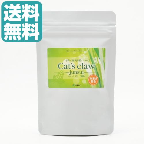 キャッツクロー junsui 純粋 60カプセル サプリ ヤマノ  アルカロイド 食品 植物由来 MSM メール便配送可 ф
