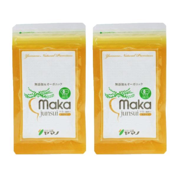2袋セット ヤマノ マカ junsui 純粋 約2ヵ月分 粒 カプセル パウダー ( ヤマノのマカ サプリメント オーガニック 有機JAS認定 妊活 サプリ )超微粒子化 純度100% ご夫婦の健康に 無添加 メール便配送可