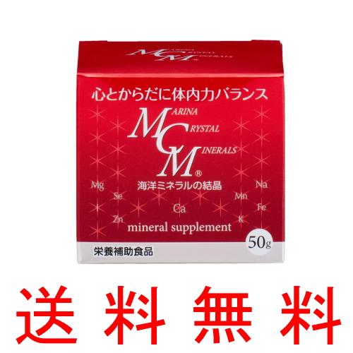 6箱セット MCM 粉末 50g マリーナ・クリスタル・ミネラル パウダータイプ 送料無料